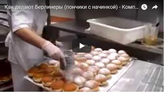 Как делают Берлинеры (пончики с начинкой)